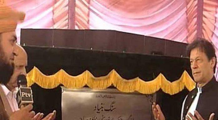 PM Imran Khan laying foundation stone of Baba Guru Nanak University