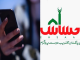 Ehsaas Kafalat programme: SOURCE: ARY NEWS