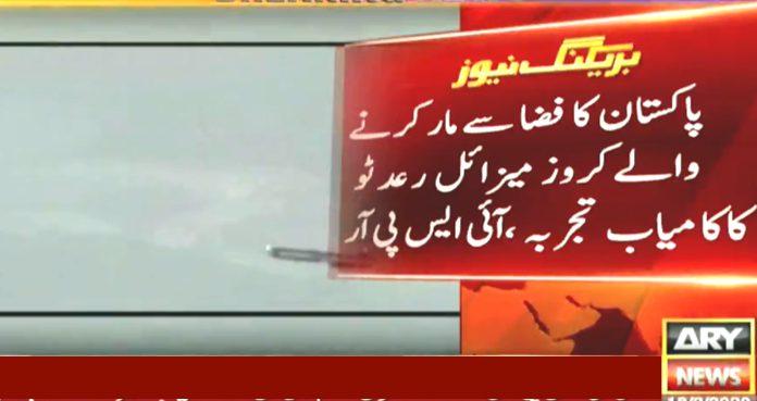 Pakistan managed effective flight test, ISPR
