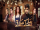 Pyar Ke Sadqay Drama On Hum TV