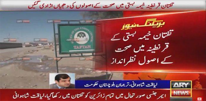Quarantine camp established in the country at Pakistan-Iran border in Taftan.