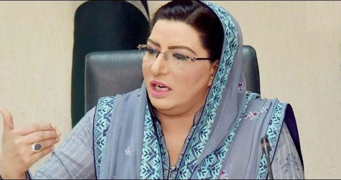 Firdous Ashiq Awan has been dismissed for attempting to misappropriate state funds.