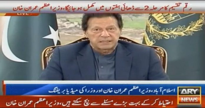 PM Imran Khan announced 12M families start getting Rs12,000 per month from tomorrow 'Thursday'.