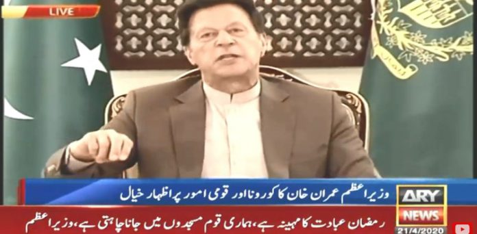 PM Imran Khan said the government's top priority is to save the people from dying of hunger.