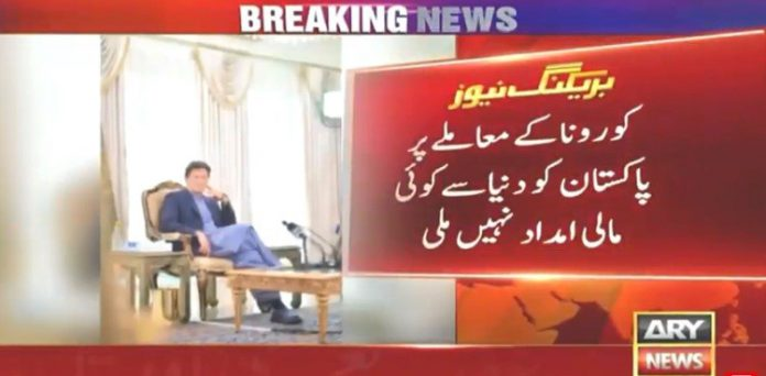 PM said Pakistan not received aid from the international community for COVID-19.