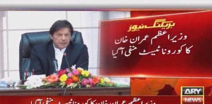Prime Minister Imran Khan has tested negative for coronavirus.