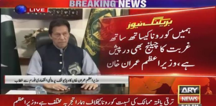 PM Imran delivered his keynote speech at 'WEF' on the ongoing coronavirus outbreak.