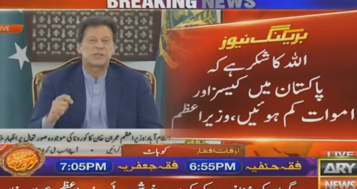 PM Imran said that the death rate in Pakistan from coronavirus is much lower than feared.