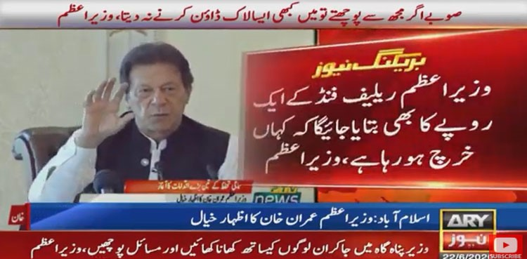 PM Imran restated that government's resolve to account for every penny donated to the Corona Relief Fund.