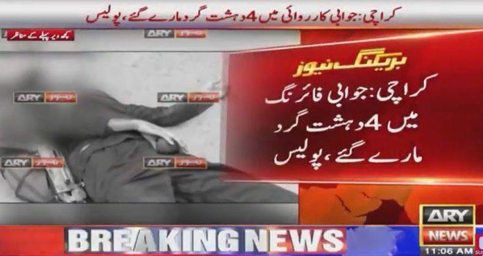 Terrorists attack at Pakistan Stock Exchange.