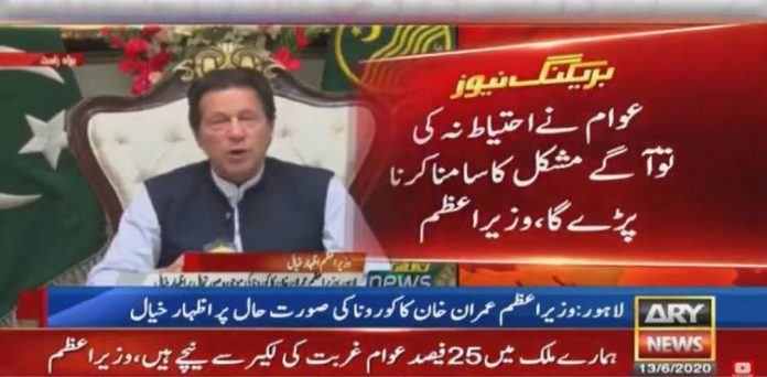 The only option they have is to impose a smart lockdown. PM Imran Khan