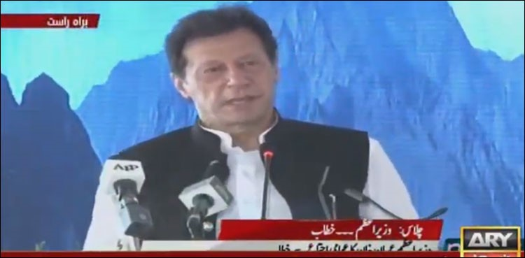 PM Imran Khan on begin the construction work of the mega hydroelectricity project.