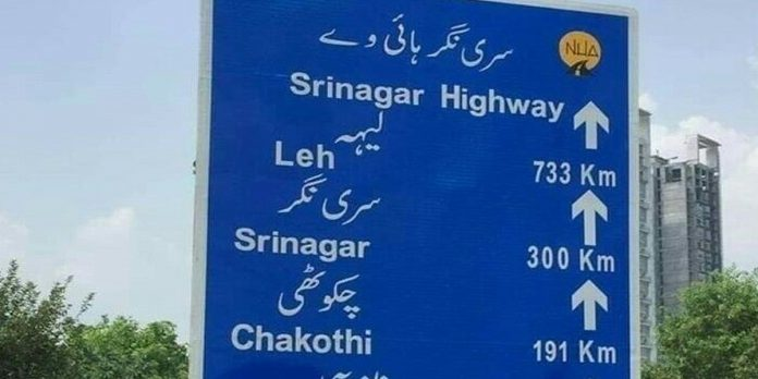 Kashmir Highway has been renamed as Srinagar Highway.