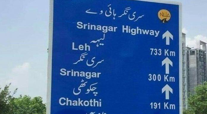 Kashmir Highway has been renamed as Srinagar Highway.