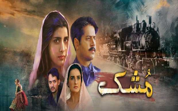 Mushk, a story of the drama is not an ordinary love story.
