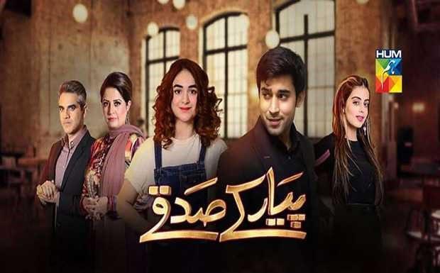 Pyaar Ke Sadqay, a crazy love story of two people.