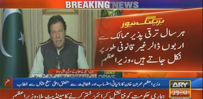 Imran Khan urged the United Nations to take steps against the illegal transfer of money globally.