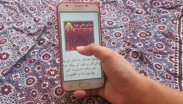 Sindhi language to be selected for digitization by the Universal Dependencies.