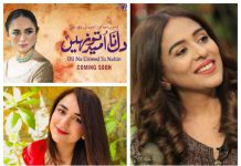 Actresses Yasra Rizvi and Yumna Zaidi are featuring in drama serial on Human Trafficking