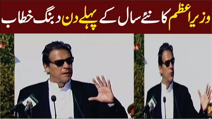 Prime Minister Imran khan promising that 2021 will be the year of growth