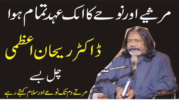 Rehan Azmi , Famous Urdu Poet and Writer passed away on Tuesday