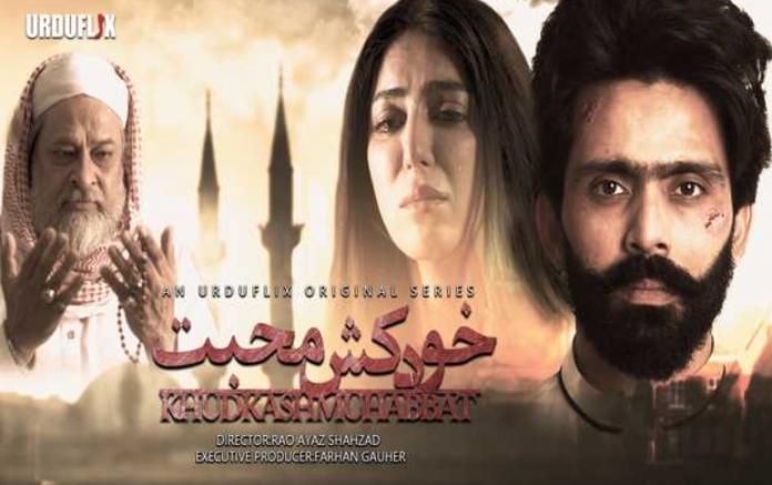 "Fawad Alam announces acting debut in ""Khudkash Muhabbat."""