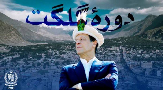 PM Announces Development Package of Rs 370 Billion for Gilgit Baltistan