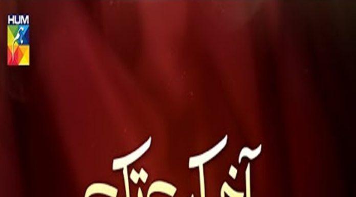 Hum TV Drama Akhir Kab Tak, Cast, Production & Start Date