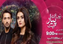 "New Drama Serial ""Yun To Hai Pyar Bohut""- Starting From the 21st of May"