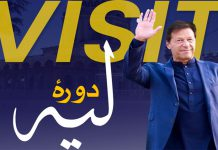 New Hospitals for Layyah, PM Announces Free Health Insurance
