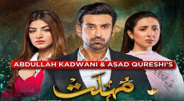 "Sami Khan & Kinza Hashmi Pairing up For ""Mohlat""- Geo Entertainment"