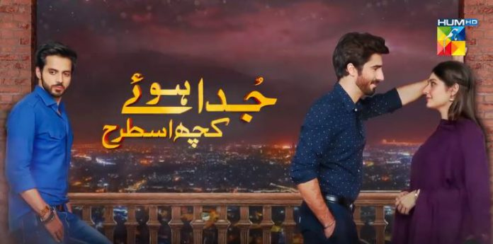 Hum Tv New Serial Juda Huay Kuch Is Tarah Cast &Story Details