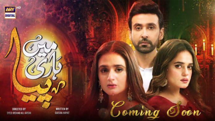 Mein Hari Piya: Sami Khan and Hira Mani Pair Up for Our TV Screens.