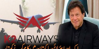 K2 Airways: Cabinet Green-lights new airline to start operation in Pakistan.