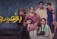 New Drama Serial Badnaseeb-Cast, Story & More Details.